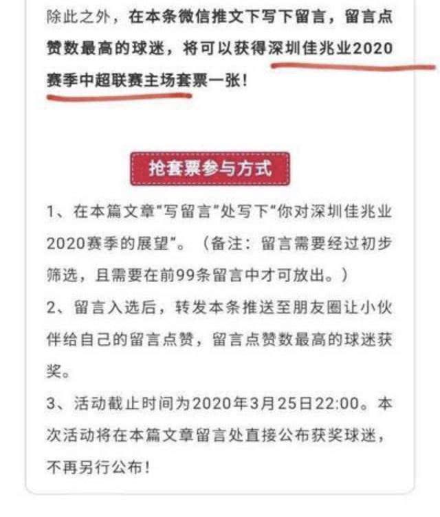 """闹乌龙?中甲深圳吉兆业提倡球迷勾当 将奖品写成""""中超套票"""