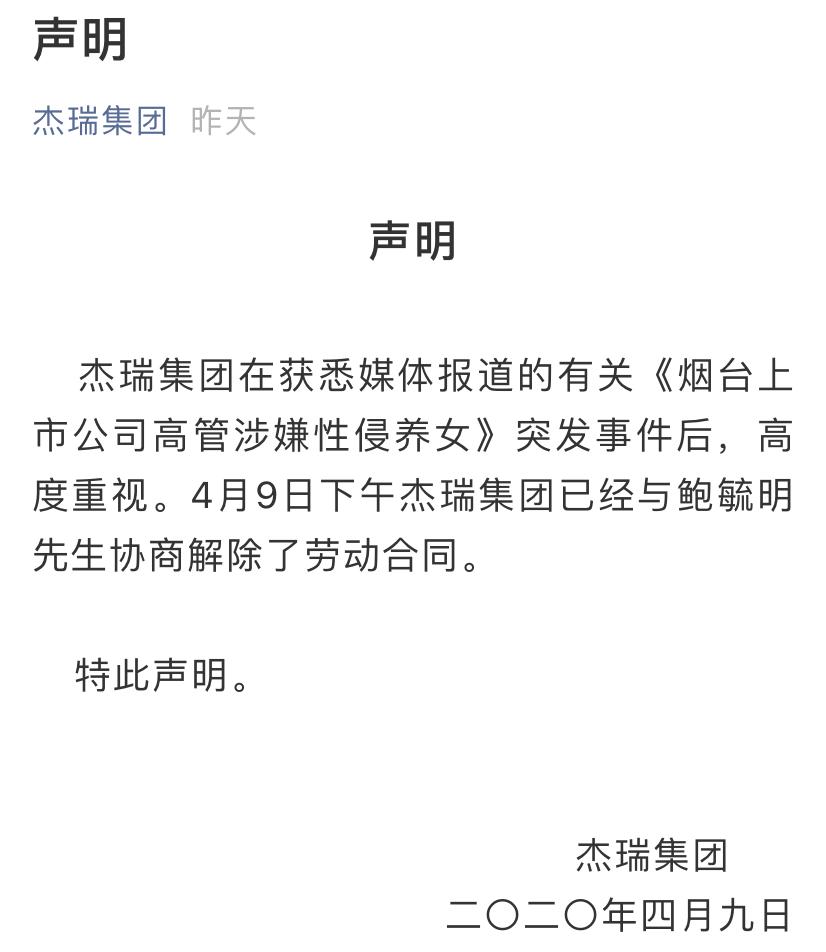 东营气候:鲍毓明已被杰瑞团体解约,被西南政法大学解聘,从再起通讯辞职