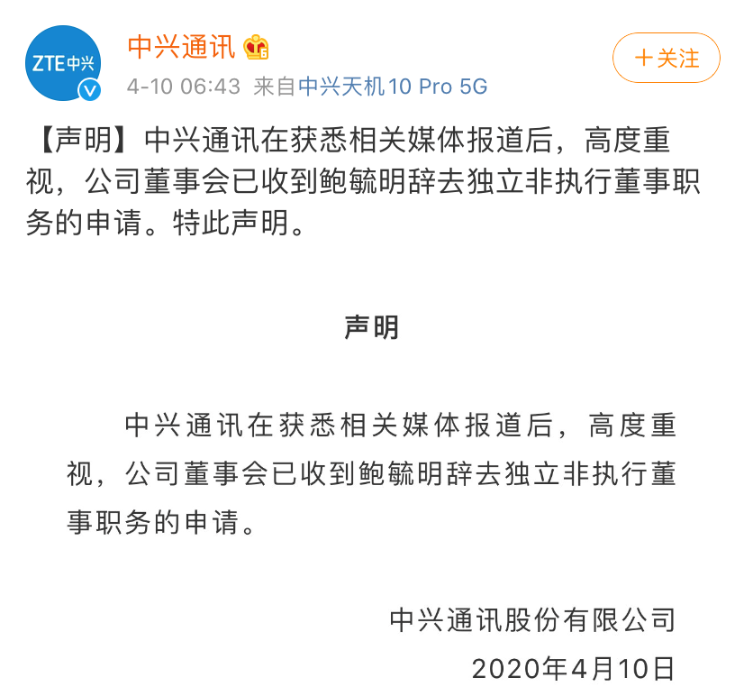 开封美食:鲍毓明已被杰瑞团体解约,被西南政法大学解聘,从再起通讯辞职