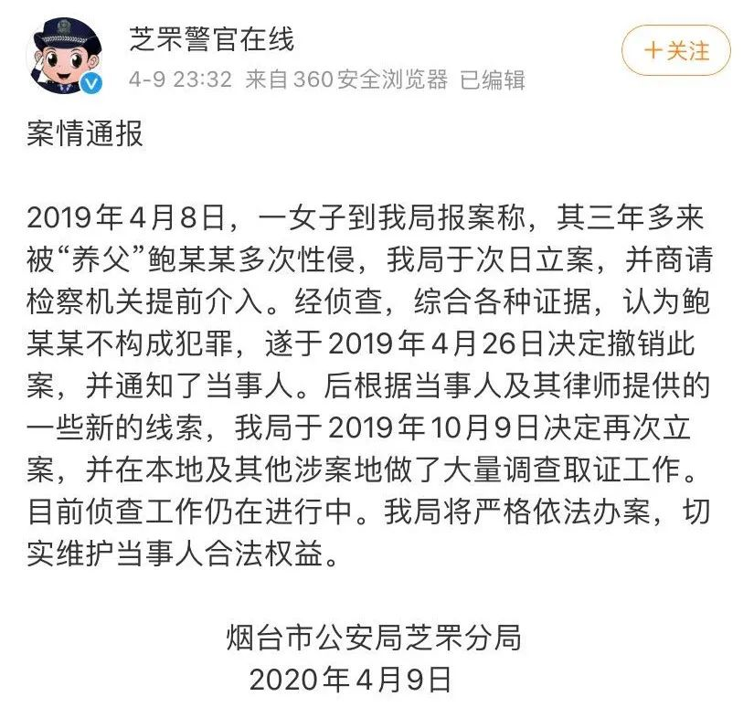 九江人秀士事网:鲍毓明已被杰瑞团体解约,被西南政法大学解聘,从再起通讯辞职