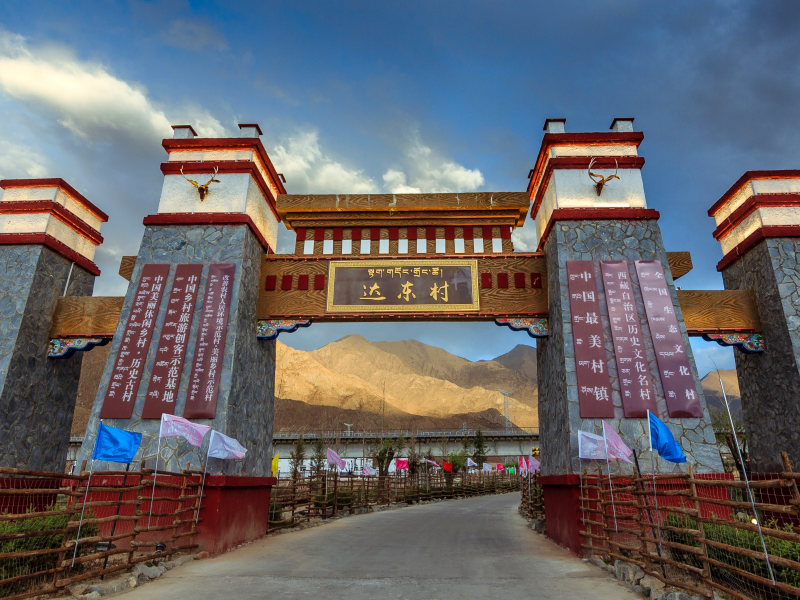 西藏自治区拉萨市达东村