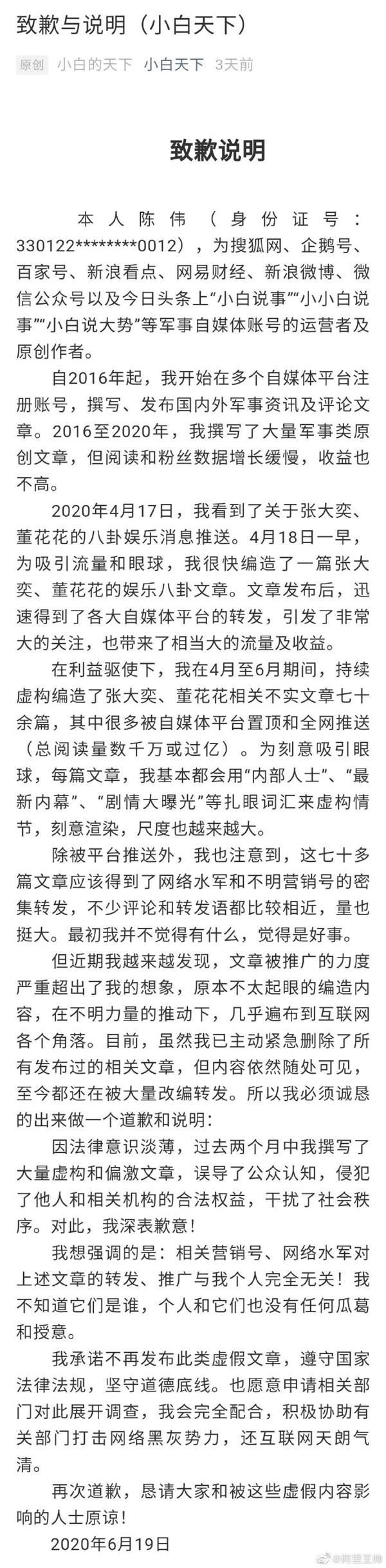 """自媒体小白天下编造70多篇""""蒋凡事件""""黑稿道歉 阿里王帅:不能接"""