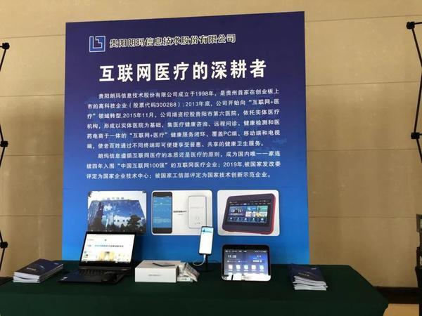 朗玛信息首度亮相贵州省健康医药产业产销推进