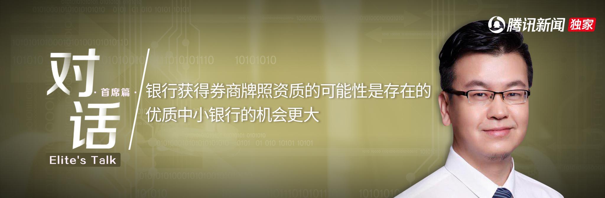 银行拿券商牌照引热议!中信建投杨荣详解哪家可能性大?谁会受冲
