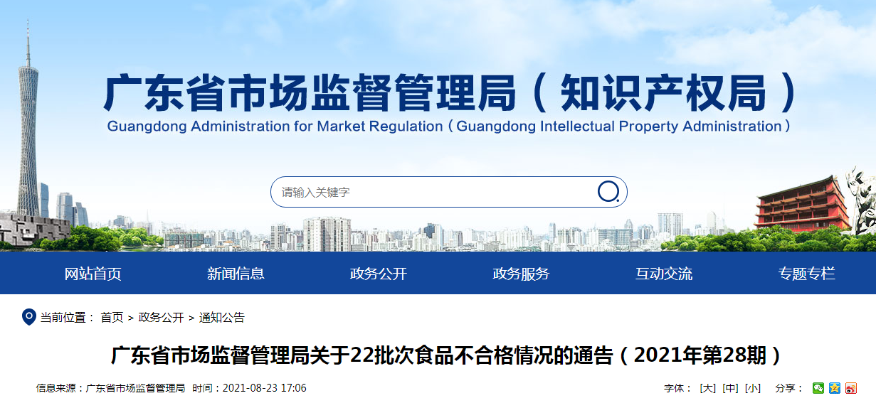 广东省市场监督管理局:3批次食糖色值项目抽检不合格
