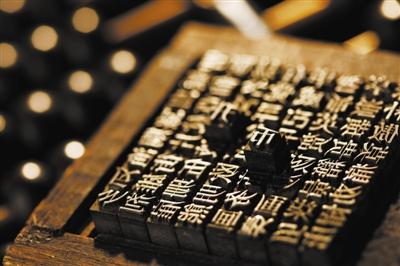 500年前 这台机器把世界印在纸间