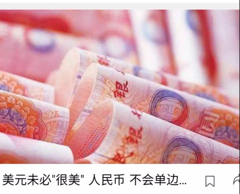 因一张人民币图片,全景视觉起诉内蒙古一报社侵权并索赔万元