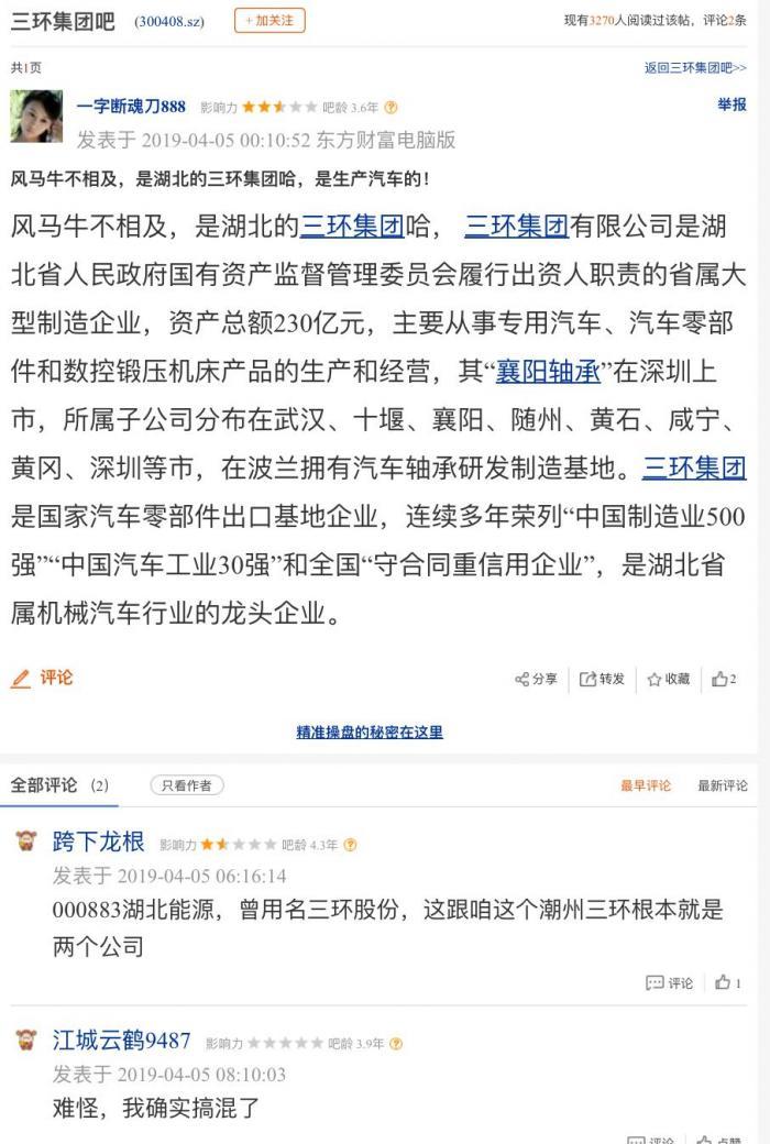小散不看坟头瞎哭傻得不行!湖北三环董事长被抓 潮州三环集团躺