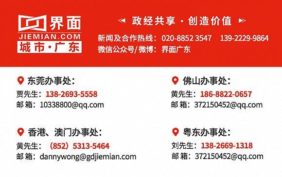 东莞市人社局发布节后求职防骗指引