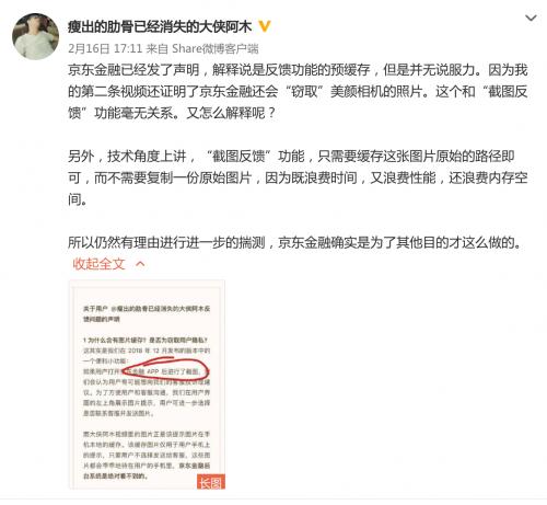 国内APP乱象再现 京东金融被质疑盗取用户隐私