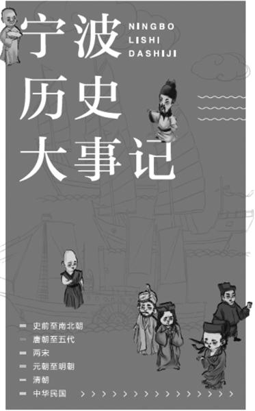 听宁波历史故事,感受宁波文化底蕴