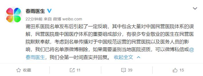 """春雨医生官宣""""莆田系""""名单有误 回应:已将原博删除"""