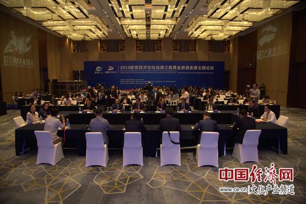 网赚中国专家建议:开发建设丝路驿站与黄金旅游带