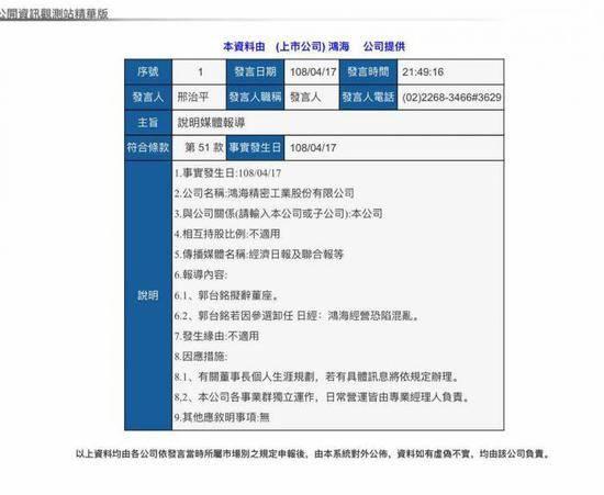 鸿海回应郭台铭辞任董事长传闻:董事长个人生涯规划