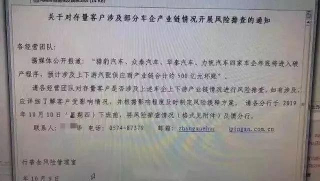 金升集团申请破产_寒