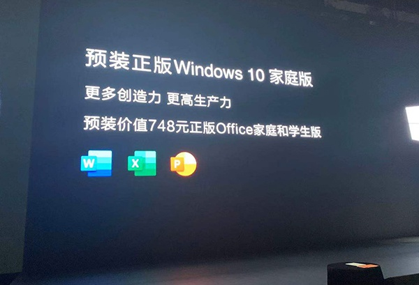 余承东:微软Win10操作系统华为可以用了 这是好消息