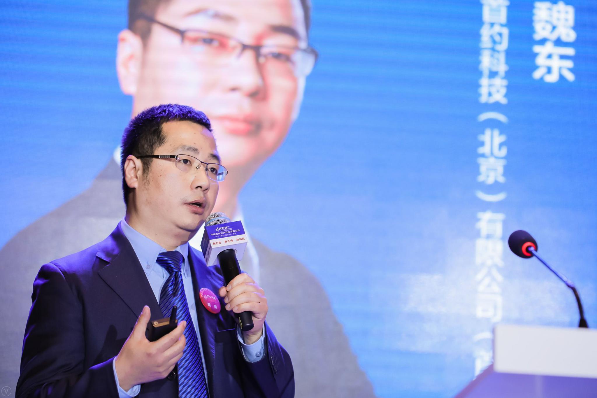 首约魏东:商业地产是基于地理位置的消费场所
