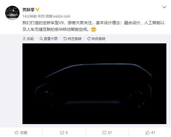 贾跃亭曝光与第九城市合作的首款新车V9