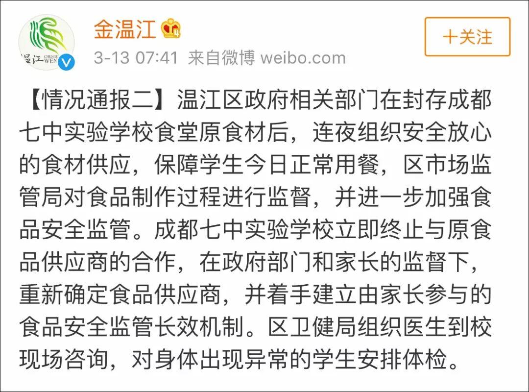 胡锡进评成都七中事件:当地政府应坚决和家长站在一起,共同护好