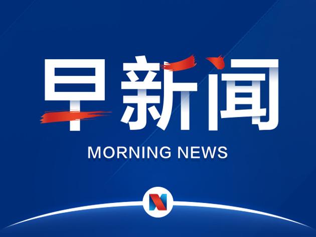早新闻丨房地产最长牛市或进入新周期;大摩:中国股市仍有10%到1
