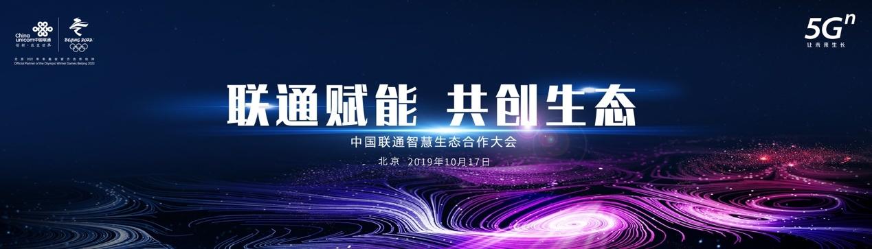 中国联通智慧生态合作