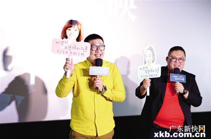 《比悲伤更悲伤的故事》广州首映,观众泣不成声