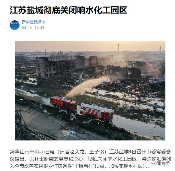 """化工股朋友圈涨停!江苏盐城""""亮剑""""化工园"""