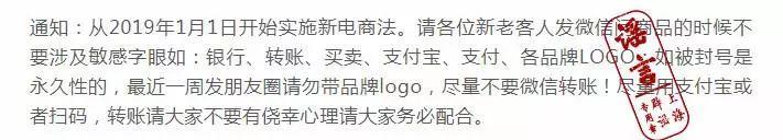 微信上询问商品、朋友圈出现品牌Logo会被封号?官方否认
