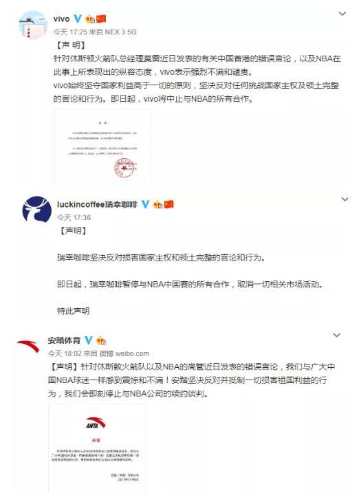 用30年打开中国大门 关上却只用了3天!央视、腾讯暂停NBA季前赛转播 价值5亿美