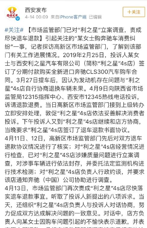"""西安市监局深夜公布""""奔驰车主哭诉维权""""处理:责成退车退款"""