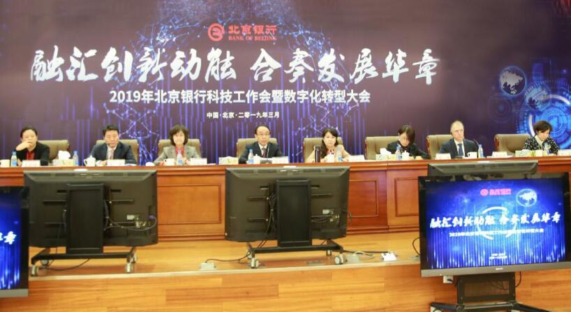 人工智能、区块链等五大金融科技齐发力 北京银行数字化转型成