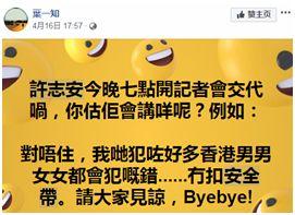 不止出轨!许志安被网友发现这行为,最高可监禁3个月