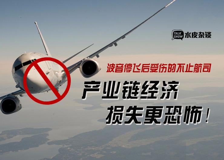 波音停飞受伤的不止航司 产业链经济损失更恐怖!