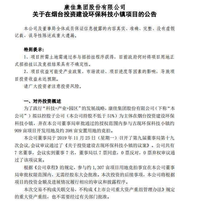 上海搬迁 公司著名彩电公司投资113亿搞环保科技小镇,扣非净