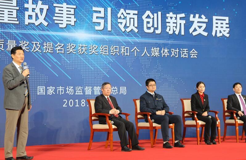 澳门美高梅娱乐平台开讲质量故事 解剖质量基因 第三届中国质量奖及提名奖获奖组织和