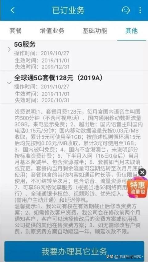 中国移动5G套餐价格首曝!起步价128元、你能用起