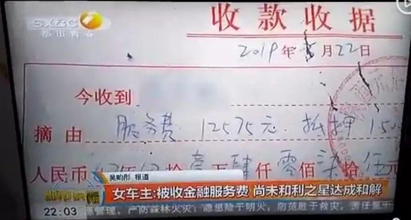 """""""奔驰女车主哭诉维权""""背后:蹊跷的汽车金融服务费"""
