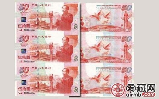 建国三连体纪念钞最新价格及行情分析