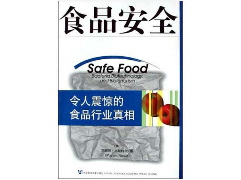 食品安全书单