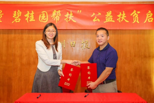 碧桂园与梅州日报社签订为期一年公益扶贫协议