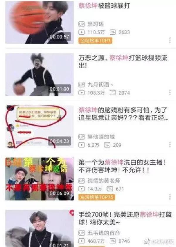 蔡徐坤被黑要告B站,双方各执一词你怎么看?