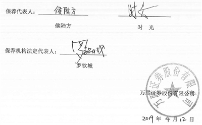 深圳市中装建设集团股份有限公司公开发行可转