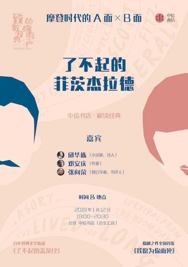 一周文化讲座│从新认识中国历史