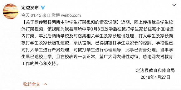 陕西定边通报网传一中学女生被多名学生殴打:严肃处理打人学生