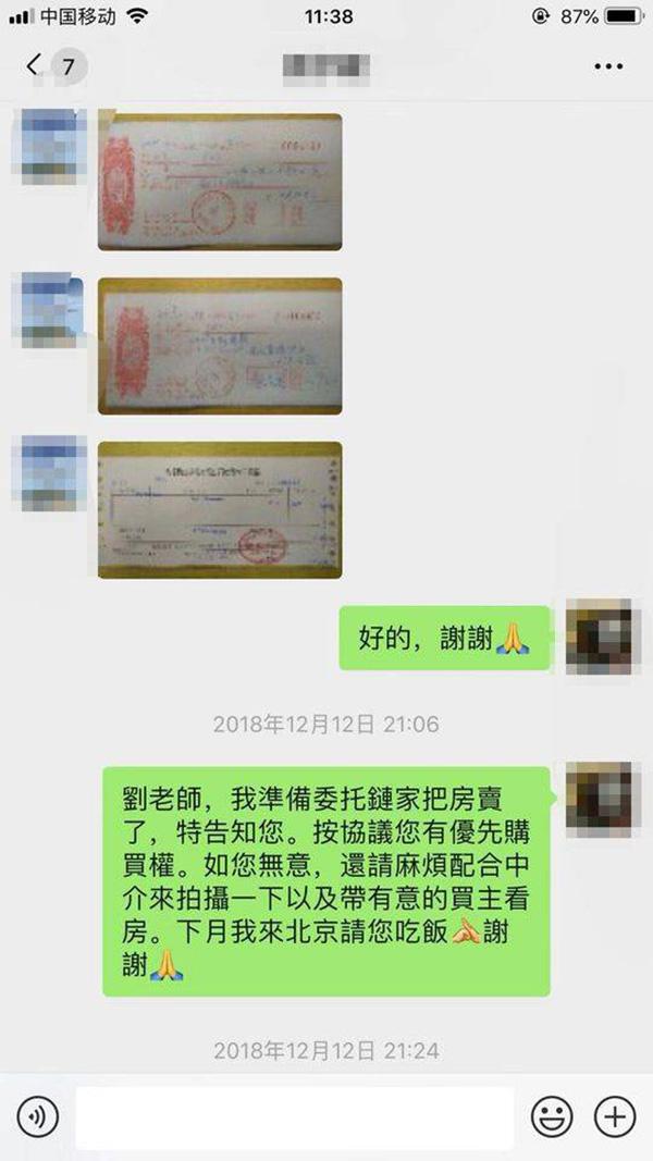 北京房东称卖房遭霸道租客阻拦,400万学区房无法变现