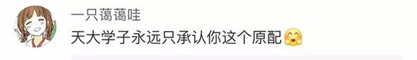 """天津大学""""花式表白""""兰州大学上热搜,网友却"""
