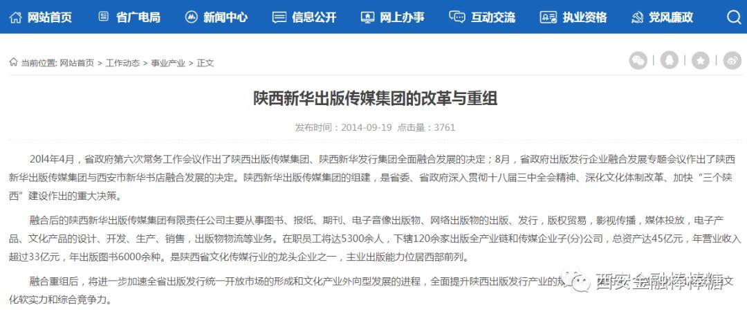 """陕西""""买壳潮""""盯上海航,新华出版""""夺食""""海"""