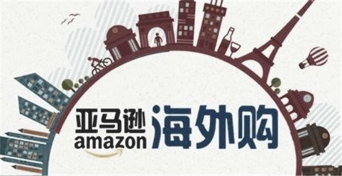 """海外购或退出中国 亚马逊付出"""""""