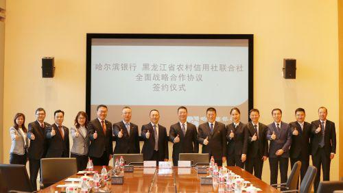 哈尔滨银行与黑龙江省农村信用社联合社开展全面战略合作 强