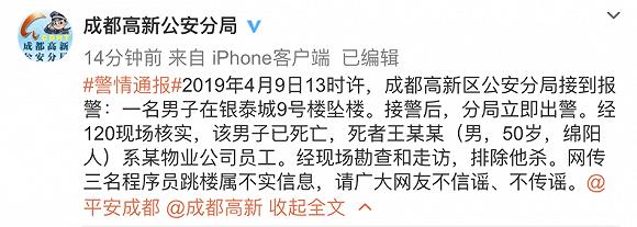 成都警方通报银泰城一男子坠亡:排除他杀,网传三名程序员跳楼属不实信息